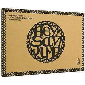 Hey!Say!JUMP カレンダー 2016.4→2017.3◆新品Sa bii-dama