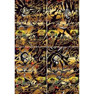 スーパードラゴンボールヒーローズ 8弾 BUR ブラックアルティメットレア 全4種◆A【ゆうパケット対応】【即納】|bii-dama