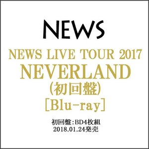 NEWS LIVE TOUR 2017 NEVERLAND(初回盤)/Blu-ray◆新品Ss|bii-dama