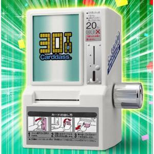 30周年記念カードダスミニ自販機◆新品Ss bii-dama