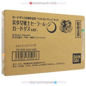 カードダス30周年 ベストセレクションセット セーラームーン カードダスver.◆新品Ss bii-dama