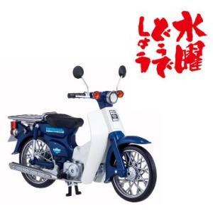 水曜どうでしょう HONDA Super CUB 50 Standard(1/14)◆新品Ss|bii-dama