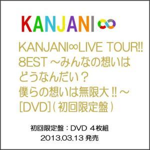 関ジャニ∞/KANJANI∞ LIVE TOUR!! 8EST(初回限定盤)DVD◆D bii-dama
