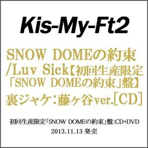 SNOW DOMEの約束/Luv Sick(初/裏ジャケ:藤ヶ谷ver.)CD◆B(ゆうパケット対応)|bii-dama
