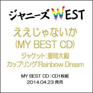 ええじゃないか(MY BEST CD:重岡大毅)Rainbow Dream/CD◆B【ゆうパケット対応】【即納】 bii-dama