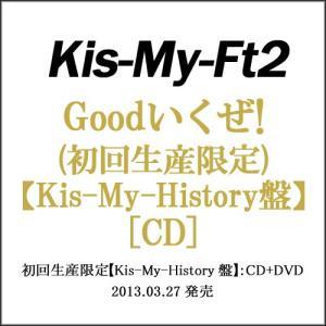 Kis-My-Ft2/Goodいくぜ!(初回/Kis-My-History盤)/CD◆新品Ss(ゆうパケット対応)|bii-dama