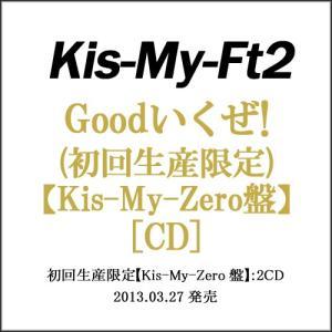 Kis-My-Ft2/Goodいくぜ!(初回/Kis-My-Zero盤)/CD◆B(ゆうパケット対応)|bii-dama