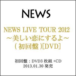NEWS LIVE TOUR 2012 美しい恋にするよ(初回盤)/DVD◆C【即納】|bii-dama