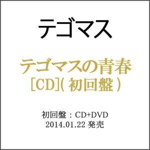 在庫一掃☆テゴマス/テゴマスの青春(初回盤)/CD◆B(ゆうパケット対応)|bii-dama