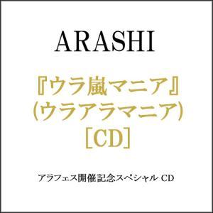 アラフェス開催記念CD『ウラ嵐マニア』(ウラアラマニア)◆C【即納】|bii-dama