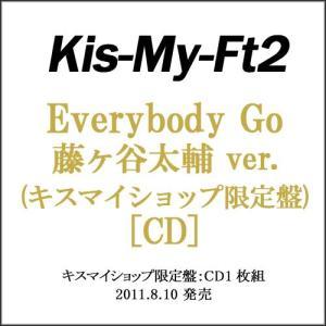 【在庫一掃】Everybody Go(キスマイShop限定盤)藤ヶ谷ver./初回/特典付/◎C【ゆうパケット対応】【即納】|bii-dama