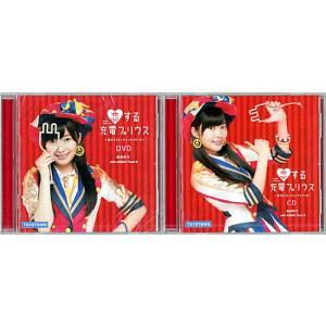 指原莉乃 withAKB48『恋する充電プリウス』DVD+CDセット◆新品Ss【ゆうパケット対応】【即納】|bii-dama