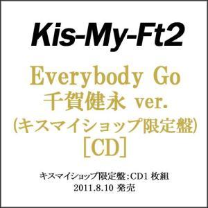 Everybody Go(キスマイショップ限定盤)千賀健永ver./初◆B【ゆうパケット対応】【即納】|bii-dama