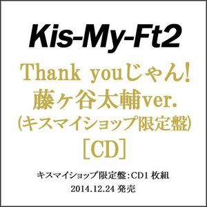 Thank youじゃん!(キスマイショップ限定盤)藤ヶ谷ver/CD◎新品Ss【ゆうパケット対応】【即納】 bii-dama