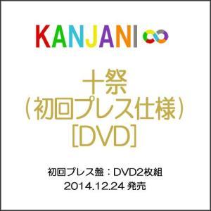 関ジャニ∞(エイト)/十祭(初回プレス仕様)/DVD◆B(ゆうパケット対応)|bii-dama