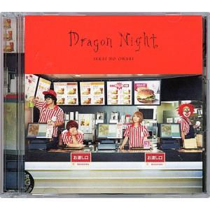 SEKAI NO OWARI/Dragon Night(初回限定盤A)/CD◆B【ゆうパケット対応】【即納】 bii-dama