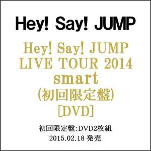 Hey!Say!JUMP LIVE TOUR 2014 smart(初回限定盤)/DVD◆新品Ss【即納】|bii-dama
