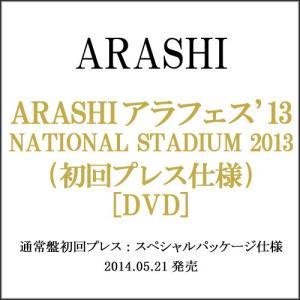 嵐/ARASHI アラフェス'13(初回プレス仕様)/DVD...