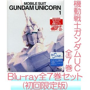 機動戦士ガンダムUC 全7巻セット/初回限定版/Blu-ray◆C|bii-dama