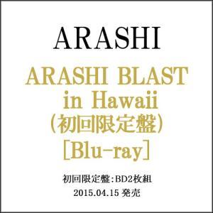 嵐/ARASHI BLAST in Hawaii(初回限定盤)/Blu-ray◆新品Ss【ゆうパケット非対応/送料680円〜】【即納】|bii-dama