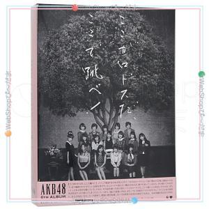 【在庫一掃】AKB48 ここがロドスだ、ここで跳べ!(Type A)初回盤/CD▼B【即納】【欠品あり】|bii-dama