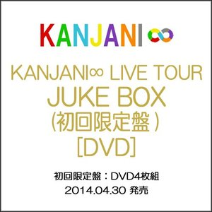 KANJANI∞ LIVE TOUR JUKE BOX(初回限定盤)/DVD◆C|bii-dama