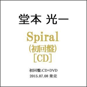 【在庫一掃】堂本光一/Spiral(初回盤)/CD◆新品Ss【即納】|bii-dama