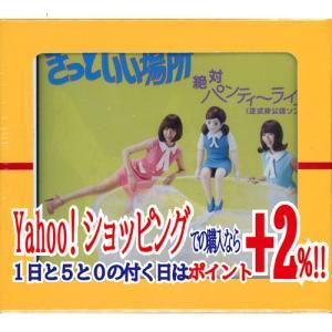 コップのフチ子×タワレコ 限定フチ子付き公式ソングCD◆新品Ss【即納】|bii-dama