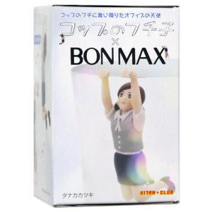 コップのフチ子×ボンマックス「BONMAXのフチ子」◆新品Ss|bii-dama