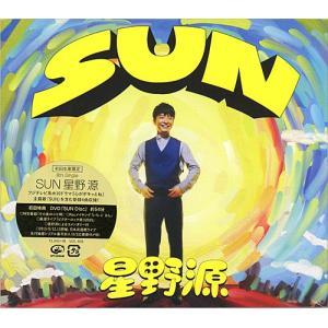 星野源 SUN(初回限定盤)/CD◆新品Ss【ゆうパケット非対応/送料680円〜】【即納】 bii-dama
