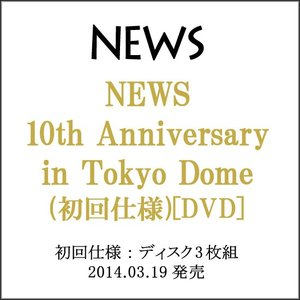 NEWS 10th Anniversary in Tokyo Dome(初回仕様)/DVD◆C【ゆうパケット非対応/送料680円〜】【即納】