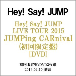 Hey!Say!JUMP LIVE TOUR 2015 JUMPing CARnival/初回◆新品Ss【即納】|bii-dama