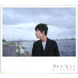 星野源 知らない(初回限定盤)/CD◆C【ゆうパケット非対応/送料680円〜】【即納】|bii-dama