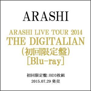 ARASHI LIVE TOUR 2014 THE DIGITALIAN(初回限定盤)/BD◆C【即納】|bii-dama