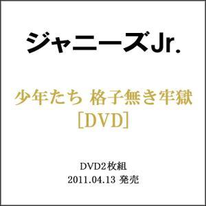ジャニーズJr./少年たち 格子無き牢獄/DVD◆C【即納】【送料無料】|bii-dama