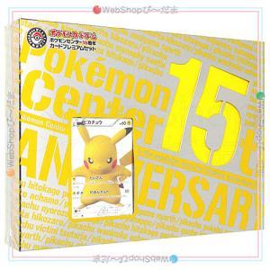 ポケモンセンター15周年 カードプレミアムセット◆新品Ss【即納】|bii-dama