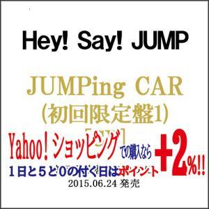 【在庫一掃】Hey!Say!JUMP/JUMPing CAR(初回限定盤1)/CD◆E【ゆうパケット対応】【即納】【訳あり】 bii-dama