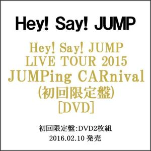 Hey!Say!JUMP LIVE TOUR 2015 JUMPing CARnival/初回◆C【即納】|bii-dama