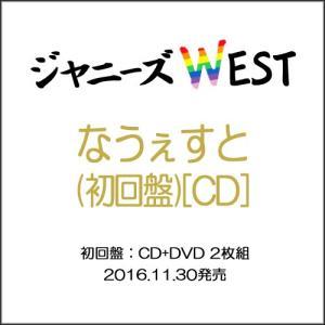 ジャニーズWEST/なうぇすと(初回盤)/CD◆新品Ss【ゆうパケット非対応/送料680円〜】【即納】|bii-dama