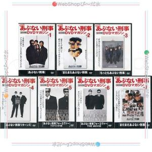 劇場版あぶない刑事 全事件簿DVDマガジン 全7巻/2014年/DVDのみ▼C bii-dama