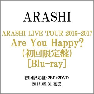 ARASHI LIVE TOUR 2016-2017 Are You Happy?(初回限定盤)/BD◆新品Ss|bii-dama
