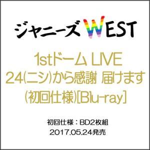 ジャニーズWEST 1stドーム LIVE 24(ニシ)から感謝 届けます(初回)/BD/特典付◎新品Ss|bii-dama