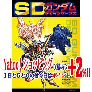 SDガンダム デザインワークス◆新品Ss【ゆうパケット非対応/送料680円〜】【即納】|bii-dama