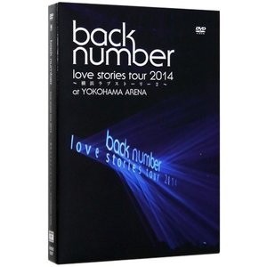 back number/love stories tour 2014 横浜ラブストーリー2(初回限定版)/DVD◆B【ゆうパケット非対応/送料680円〜】【即納】|bii-dama