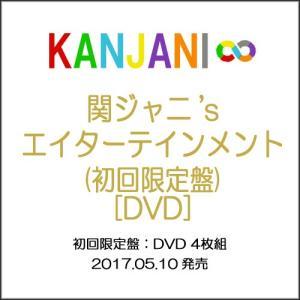関ジャニ'sエイターテインメント(初回限定盤)/DVD◆C|bii-dama