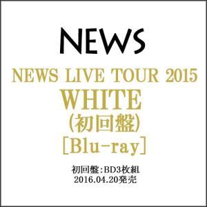 NEWS LIVE TOUR 2015 WHITE(初回盤)/Blu-ray◆C|bii-dama