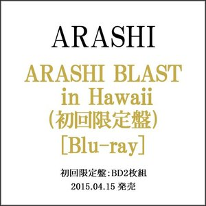嵐/ARASHI BLAST in Hawaii(初回限定盤)/Blu-ray◆C|bii-dama