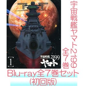 宇宙戦艦ヤマト2199 全7巻セット/初回版/Blu-ray◆C【即納】 bii-dama