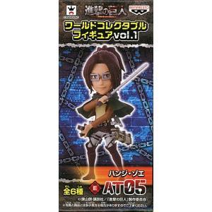進撃の巨人 ワールドコレクタブル vol.1 ハンジ・ゾエ◆...