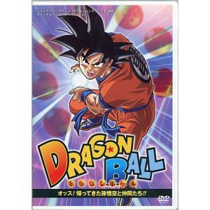 DRAGON BALL オッス!帰ってきた孫悟空と仲間たち!!/DVD◆C|bii-dama
